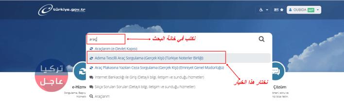 طريقة معرفة المخالفات المرورية في تركيا عن طريق اي دولات e-devlet