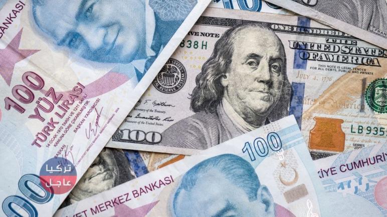 الليرة التركية مقابل الدولار واليورو وبقية العملات اليوم الأحد 14/03/2021