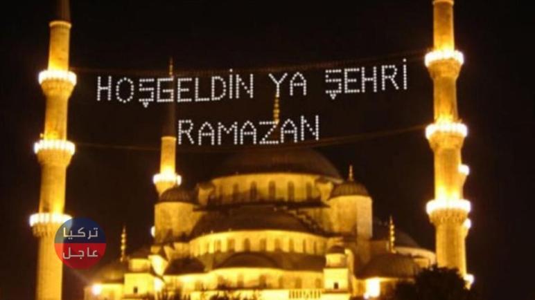 أول أيام رمضان في تركيا وعيد الفطر السعيد لعام 2021