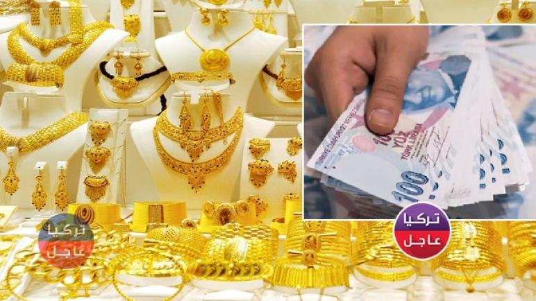 ارتفاع جديد على سعر غرام الذهب في تركيا عيار 24 22 21 18 اليوم الاثنين