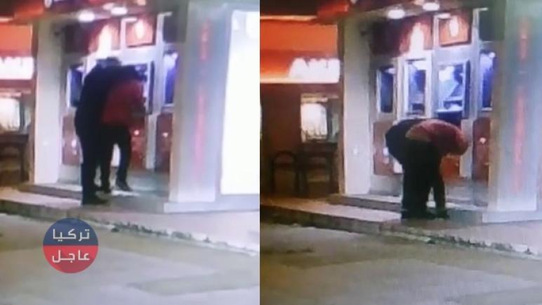 تركيا.. شاهد ماذا حدث أمام الصراف الألي في أضنة