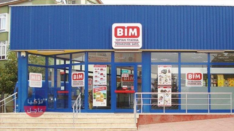 عروض بيم BIM على الألبسة ومستلزمات الأطفال لتاريخ 16/03/2021