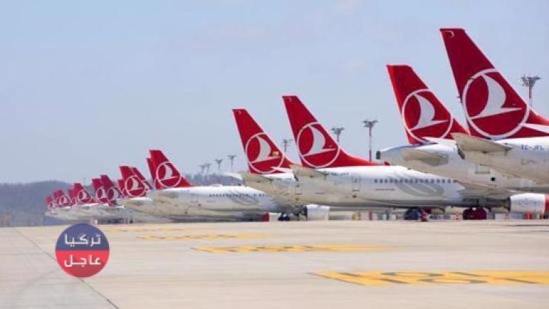 تركيا بيان هام من الخطوط الجوية التركية خاص بالسفر خلال الحظر