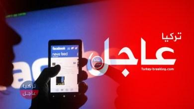 """تركيا تفتح تحقيق بحق """"فيسبوك"""" بعد تسرييب بيانات ملايين الأشخاص"""