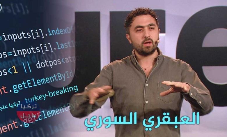 تعرف على العبقري السوري أسس شركة.. فاشترتها شركة غوغل google