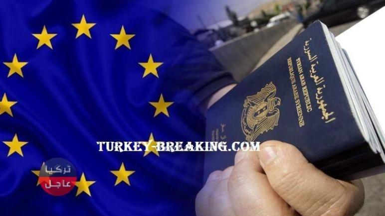 دولة أوروبية تصدر قراراً ينتظره آلاف السوريين وإليكم تفاصيله