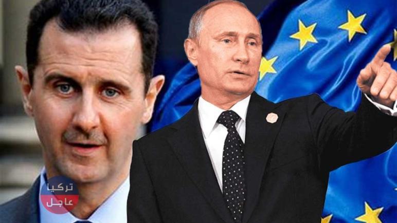 روسيا تتوعد دول الاتحاد الأوروبي بسبب بشار الأسد