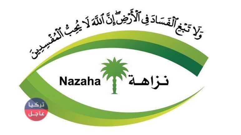 """السعودية مكافحة الفساد قضايا جنائية تورط فيها مسؤولين ورجال أعمال ولواء بـ""""الحرس الوطني"""""""