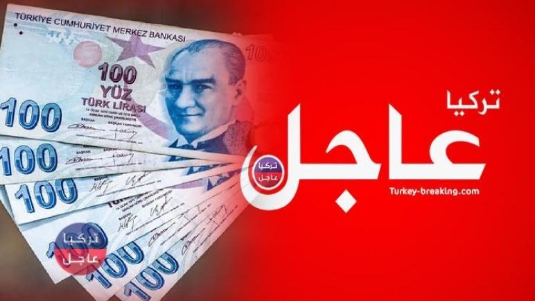 عاجل ارتفاع وتحسن لليرة التركية مقابل الدولار والعملات وإليكم أسعار الصرف الأن