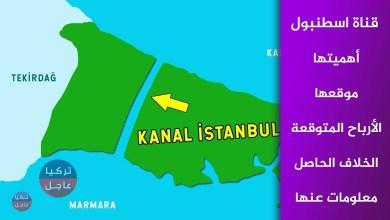 كل-ما-تريد-معرفته-عن-قناة-اسطنبول-وسبب-الضجة-حولها