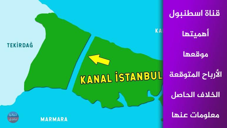 كل ما تريد معرفته عن قناة اسطنبول وسبب الضجة حولها في تركيا