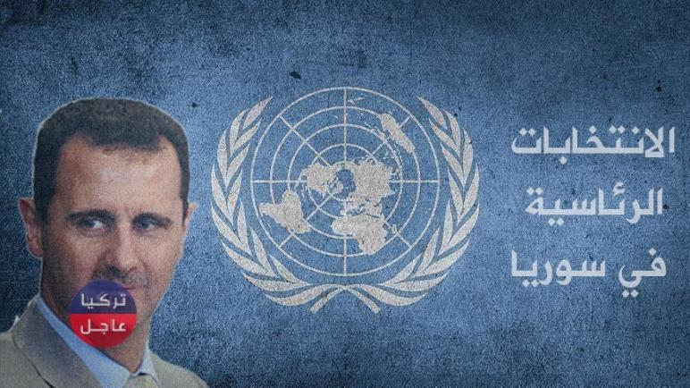 هل اعترفت الأمم المتحدة بشرعية الانتخابات الرئاسية في سوريا؟