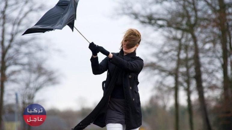 ولايتين تركيتين ستشهدان عاصفة ورياح قوية يوم غد والسلطات تحذر المواطنين
