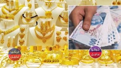 أسعار الذهب في تركيا تسجل أعلى ارتفاع لها منذ أسابيع