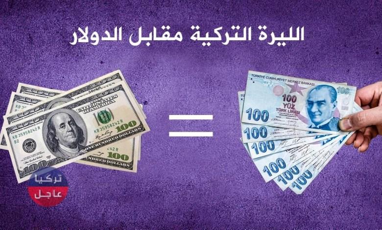 الليرة التركية تنخفض مقابل الدولار والعملات .. 100 دولار كم ليرة تركية تساوي
