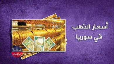 جمعية الصياغة بدمشق تعلن عن أسعار خالية للذهب في سوريا