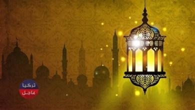 امساكية رمضان في إسطنبول 2021 - 1442هـ