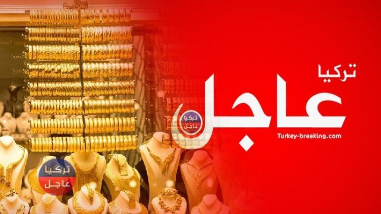 انخفاض اسعار الذهب في تركيا اليوم الاربعاء 14/04/2021
