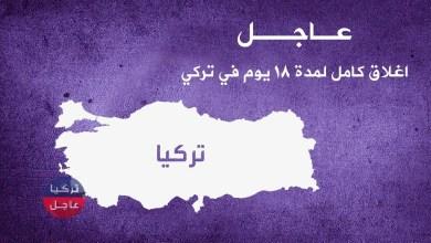 تركيا تعلن عن حظر تجول شامل لمدة ثلاث أسابيع وتؤجل الامتحانات