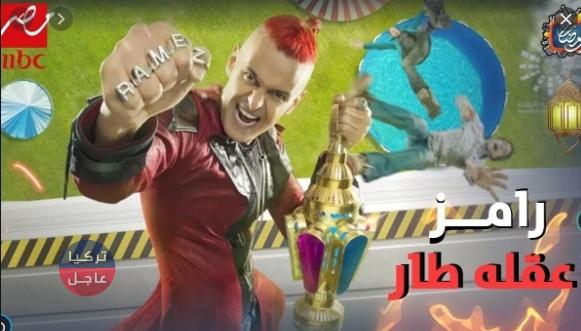 برومو رامز جلال عقله طار فيديو اعلان برنامج رامز جلال عقلو طار 2021