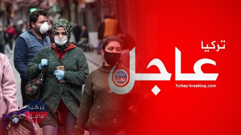 عاجل سيتم حجر أي شخص يدخل هذه الولاية لمدة عشرة أيام.. تركيا
