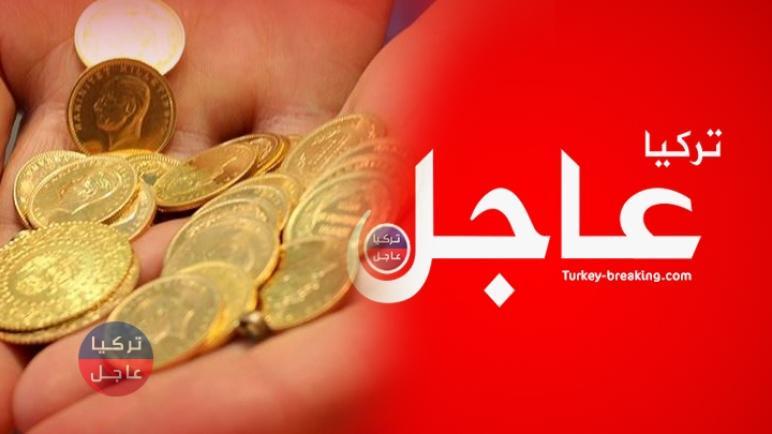 سعر ليرة الذهب في تركيا اليوم الجمعة 04/04/2021وسعر نصف وربع ليرة الذهب