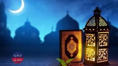 امساكية رمضان في غازي عنتاب 2021 - 1442هـ