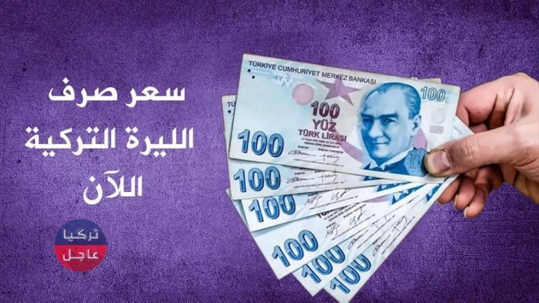 الليرة التركية تنخفض وتسير باتجه الـ 9 ليرات لكل دولار أمريكي وإلكم الأسعار