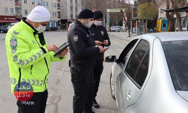 عقوبة خرق / مخالفة حظر التجول في تركيا 2021