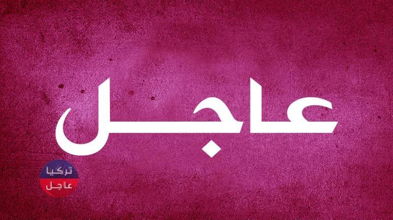 عاجل تعميم جديد من وزارة الداخلية التركية مساء اليوم الثلاثاء