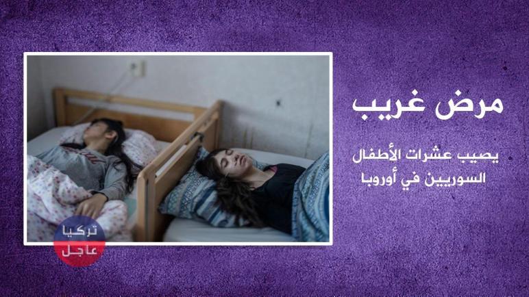 مـ.ـرض غريب يـ.ـصيب عشرات الأطـ.ـفال السوريين في السويد