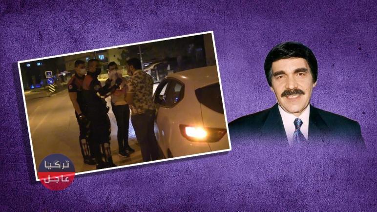 3 سوريون حاولوا تجـ.ـاوز الحـ.ـظر والاحتـ.ـيال على الشرطة التركية على طريقة ياسر العظمة
