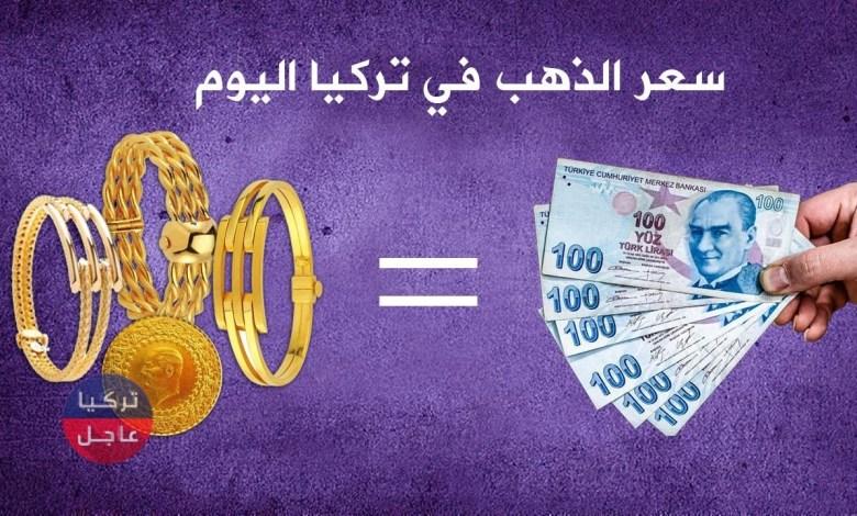 ارتفاع جنوني لأسعار الذهب في تركيا وإليكم أسعار الذهب اليوم السبت