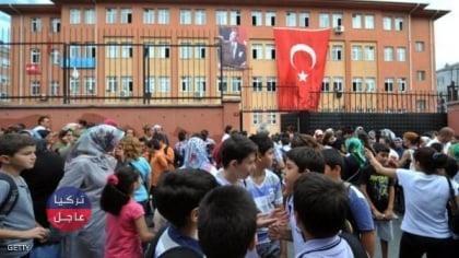 موعد بدء العام الدراسي 2021 - 2022 في تركيا