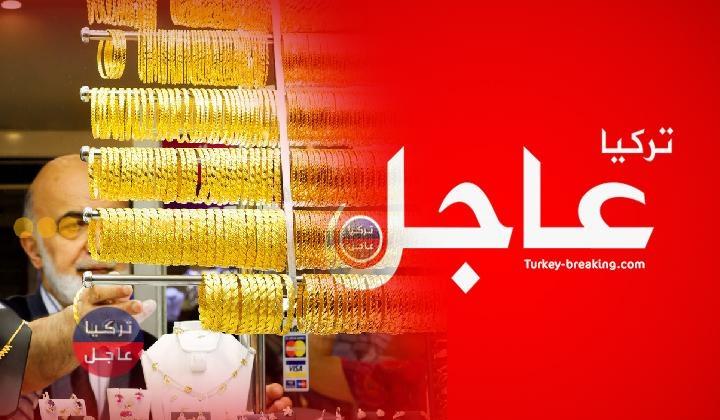ارتفاع كبير لسعر الذهب في تركيا اليوم الأربعاء عيار (22 21 18)