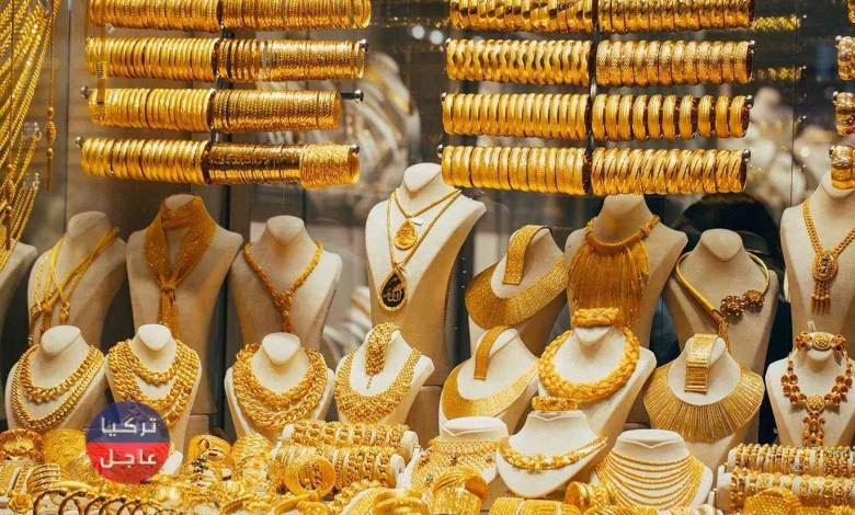 أسعار الذهب في تركيا اليوم عيار 24 22 21 18 وسعر ليرة الذهب