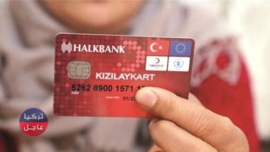 عاجل: رسالة تصل هواتف السوريين من الهلال الأحمر التركي تخبرهم بدعم مالي جديد