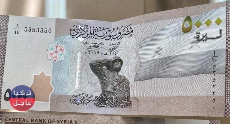 الليرة السورية تنهار من جديد مقابل الدولار واليورو وبقية العملات اليوم الأربعاء