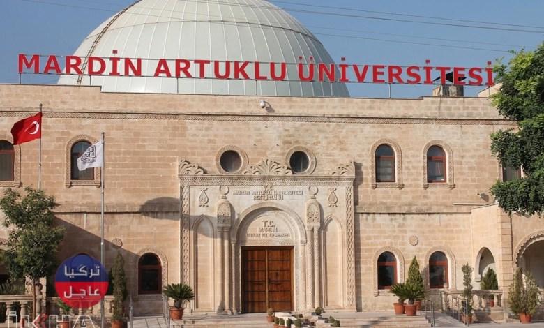 جامعة ماردين تطلق مفاضلة التسجيل وتعلن عن افتتاح أفرع جديدة باللغة العربية (التفاصيل)