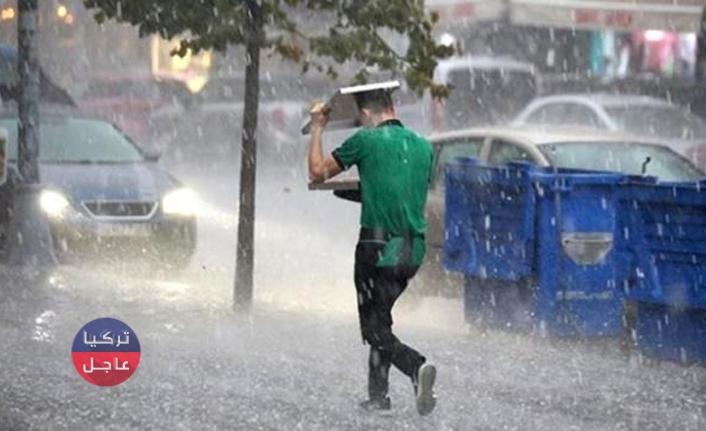 ثلاثة ولايات على موعد مع أمطار غزيرة والأرصاد توضح