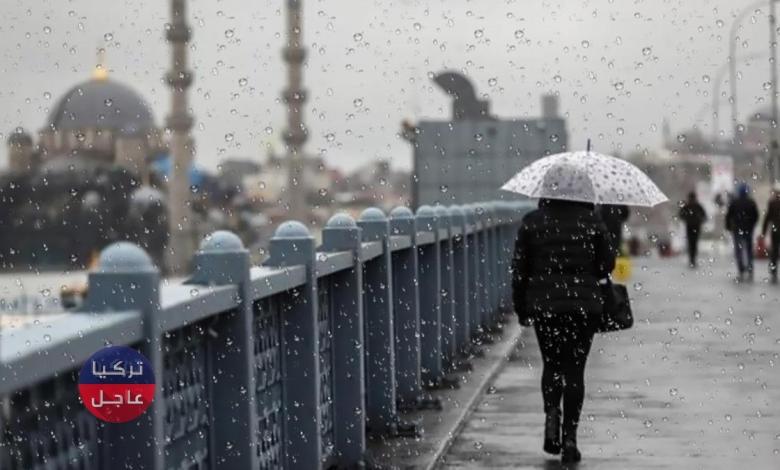 6 ولايات تركية على موعد مع أمطار غزيرة وعواصف والأرصاد تحذر السكان
