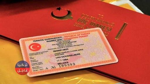الإقامة العقارية في تركيا