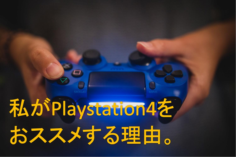 PS4 コントローラー