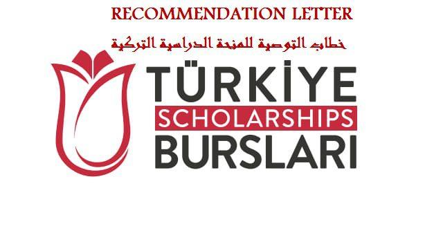 كيف تكتب خطاب التوصية للمنحة التركية بنفسك بالتفصيل من خلال موقع