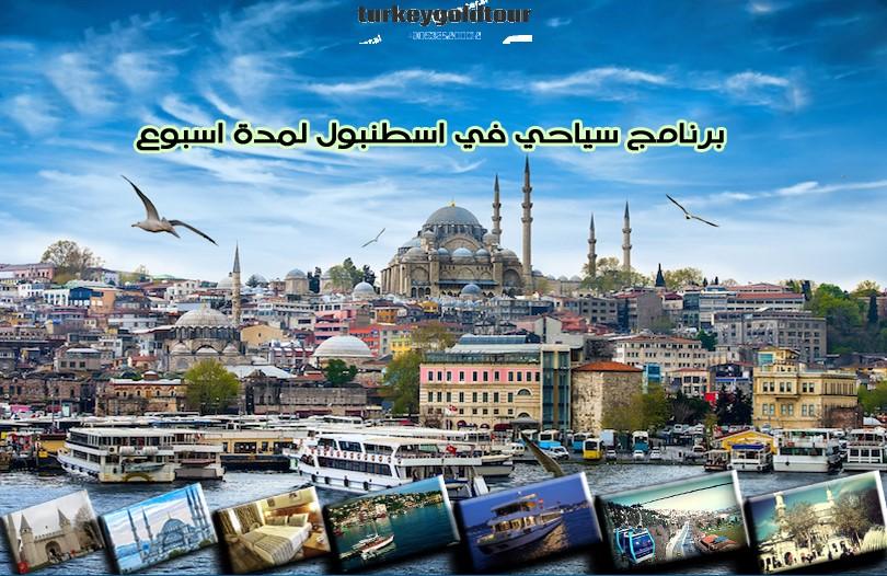 برنامج سياحي في اسطنبول لمدة اسبوع