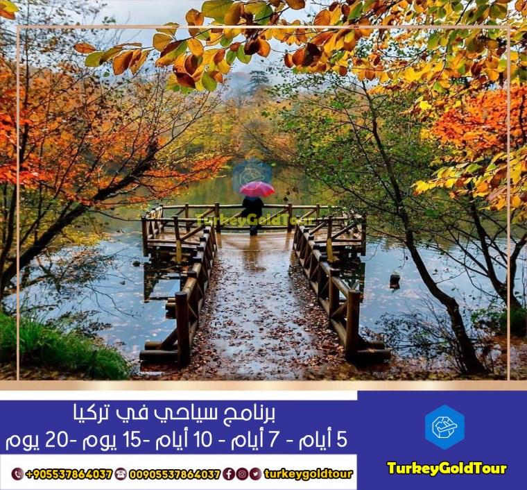 بحيرة ابانت ضمن برنامج تركيا