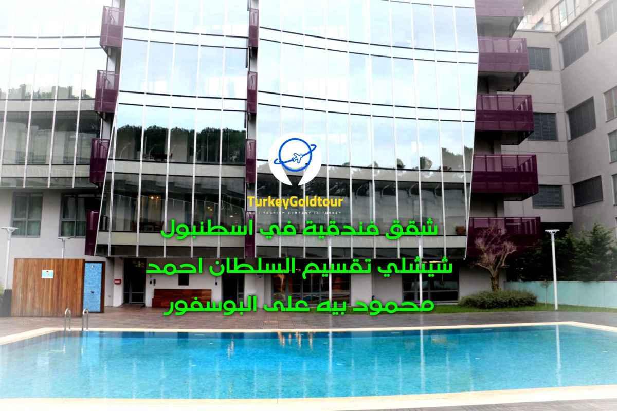 شقق فندقية في اسطنبول شيشلي تقسيم السلطان احمد محمود بيه على البوسفور