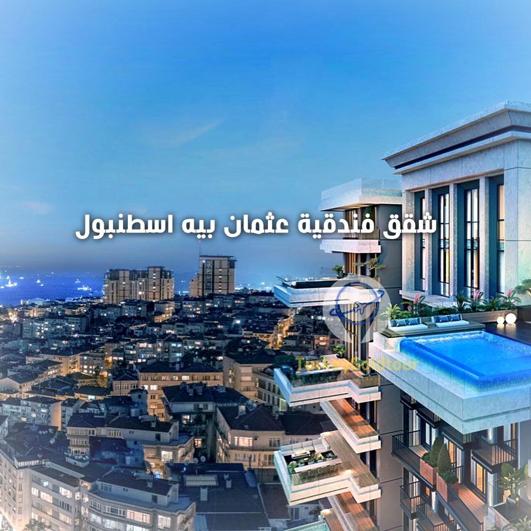 شقق فندقية عثمان بيه اسطنبول