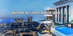 شقق فندقية عثمان بيه اسطنبول | حجز شقق فخمة قريبة من المترو