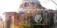 شقق فندقية في اسطنبول الفاتح | افضل العروض والاسعار